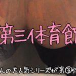 【【限定配信】マ○コ丸見え!!第三体育館潜入撮】第三体育館潜入撮 File17 大・小・その他色々、ぎっしり詰まった一本
