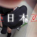 【美しい日本の未来】美しい日本の未来 No.08 腕を磨き再発進