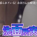 【お銀さんの「洗面所突入レポート!!」】お銀 vol.72 あのかわいい子がついフロント撮り実演