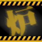 【西田編集長の厳選 危険な動画】期間限定 神キタ!ツルピカの放nyo!Vol.03