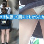 そふといちば av-mkt.com 2カメ!!私服JK風のけしからんカラダ