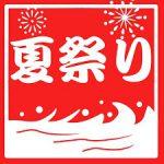 そふといちば nozoki-com.com 裸生門@DIGI 夏まつり女子トイレ☆2