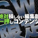 プレミアピープセレクション【SS級】若すぎる子たちの洋式個室 全5名   SW2019